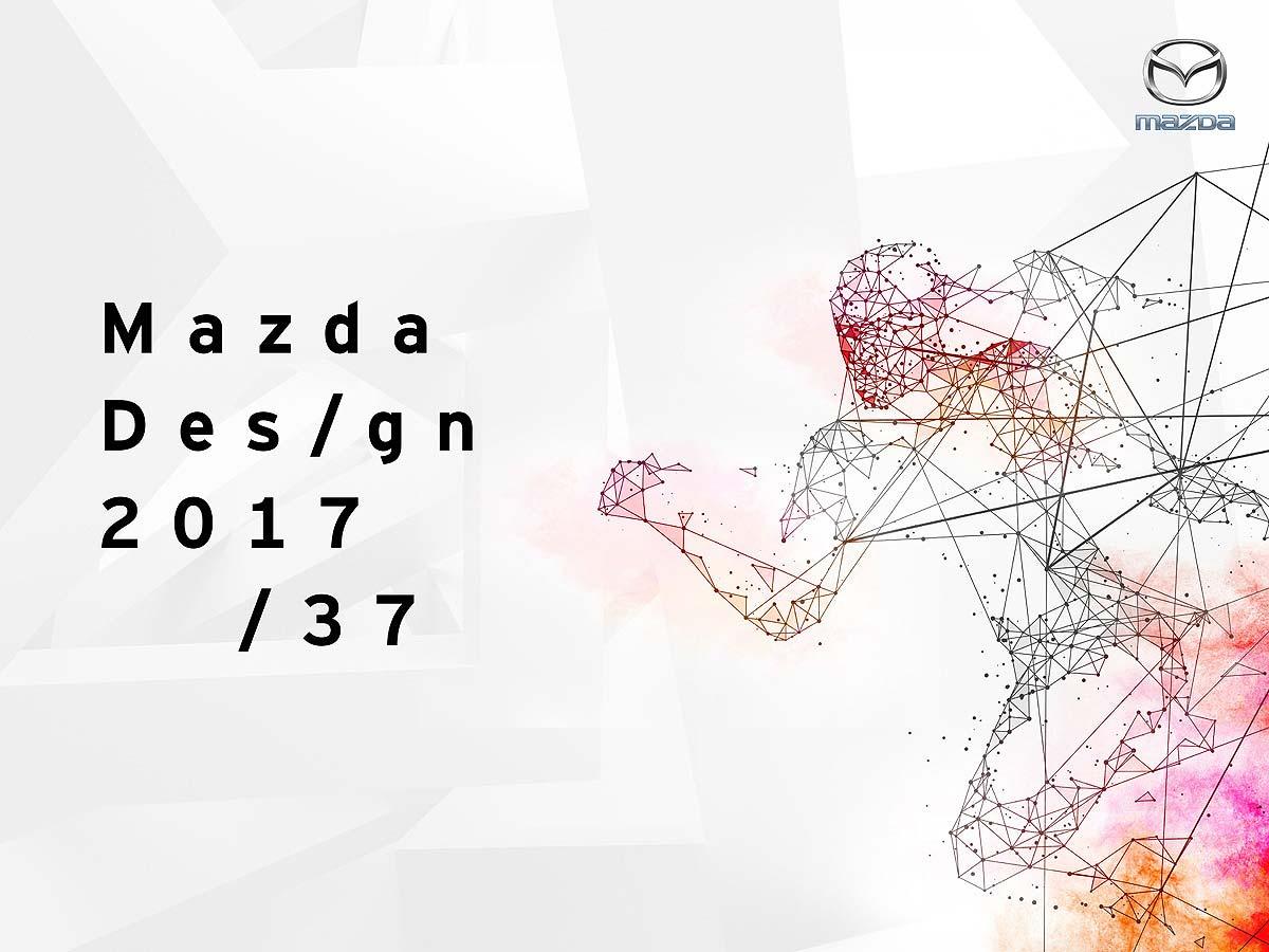 Mazda Design 2017